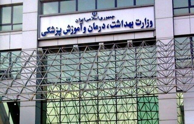گزارش وزارت بهداشت