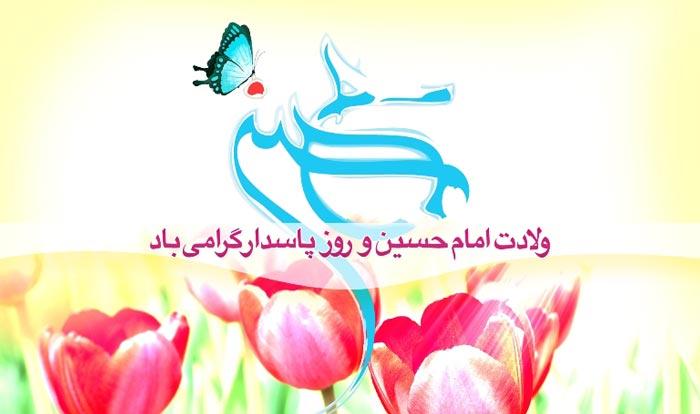 اس ام اس تبریک ولادت امام حسین