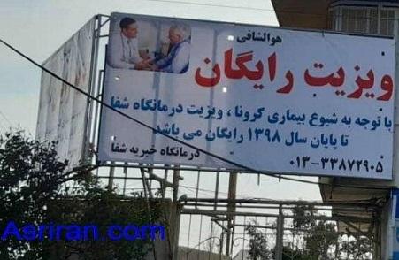 ویزیت رایگان از تهران تا رشت/ بازمانده یک فاجعهی بزرگ