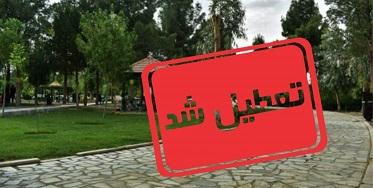 پارکها و بوستان های تهران تعطیل شد