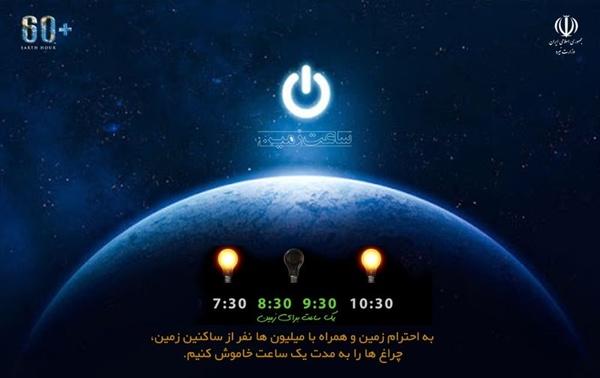امشب (شنبه) از ساعت 20:30 تا 21:30 جهان خاموش میشود