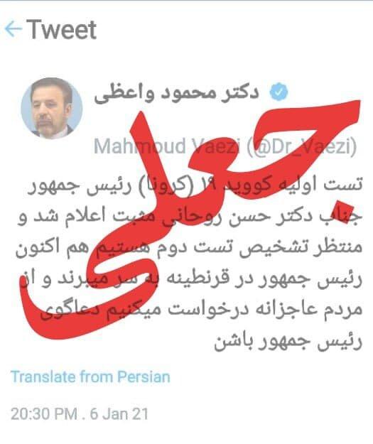 روحانی کرونا نگرفته است/ توییت منتسب به رییس دفتر رییس جمهور جعلی است