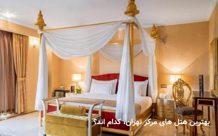 هتل های تهران؛ بهترین هتل های مرکز شهر تهران