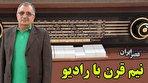 نیم قرن تلاش رادیویی / داستان مردی که در رادیو خلاف میکرد (فیلم)