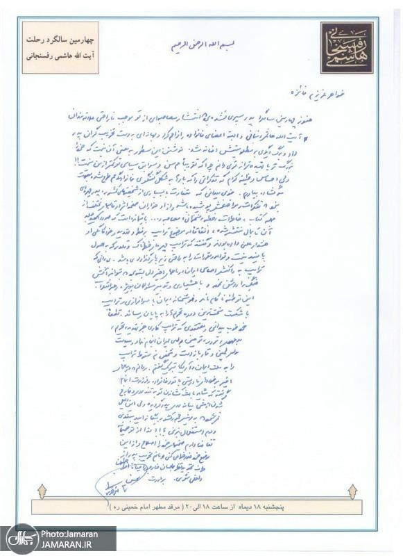نامه محسن هاشمی به خواهرش فائزه: عذرخواهی کن