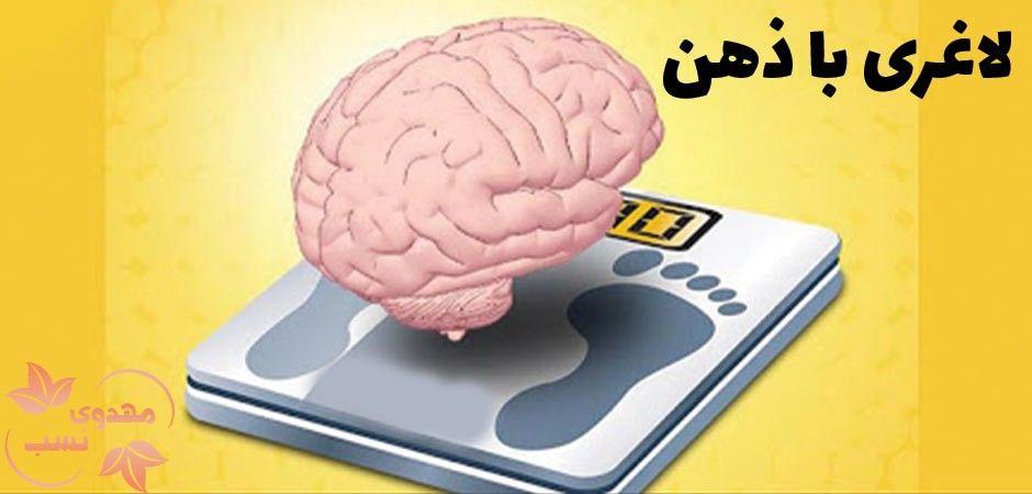 برترین روش های رژیم لاغری با استفاده از قدرت ذهنی