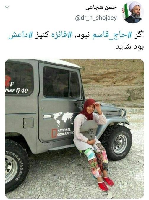 توییتی برای تخریب فائزه هاشمی یا قاسم سلیمانی و ارتش و سپاه؟