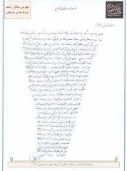 محسن و فائزۀ هاشمی/ 10 نکته به بهانۀ مناقشۀ سیاسی – ترامپی برادر و خواهر