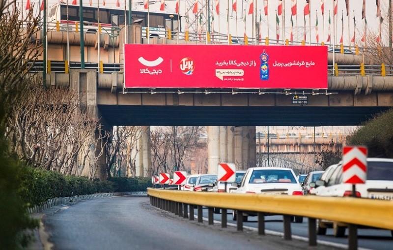 حمایت از برندهای ایرانی در بزرگترین کمپین محیطی تهران
