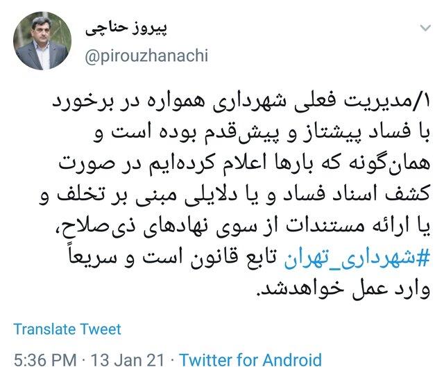 احضار شهرداران 2 منطقه تهران / واکنش شهردار