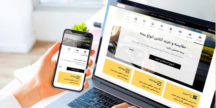 محاسبه قیمت بیمه بدنه به صورت آنلاین +فروش اقساطی