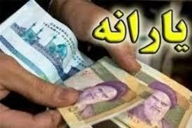 تصمیم جدید برای یارانه نقدی/ یارانه ۱۴۰۰ در دو سقف پرداخت میشود