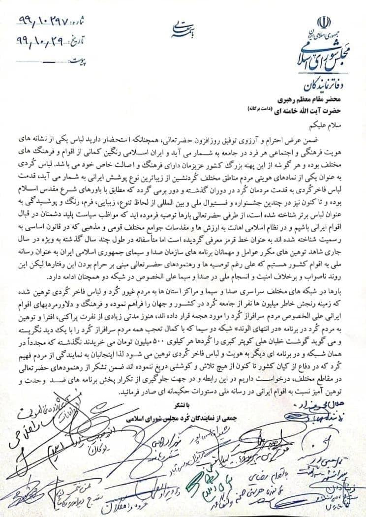اعتراض نمایندگان کُرد مجلس به توهین به لباس کردی در صداوسیما