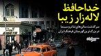 لالهزار تهران چه بود و چه شد؟ / سرگذشت زیبای دیروز، گورستان امروز (فیلم)