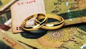 وام ازدواج فقط برای کم سن ها ۱۰۰ میلیون شد