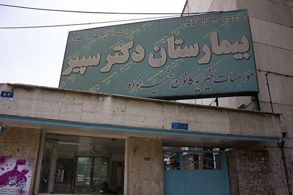 تعطیلی قدیمیترین مرکز درمانی خیریه کشور/ خداحافظی «بیمارستان دکتر سپیر» با کارگران کم درآمد و اقشار نیازمند
