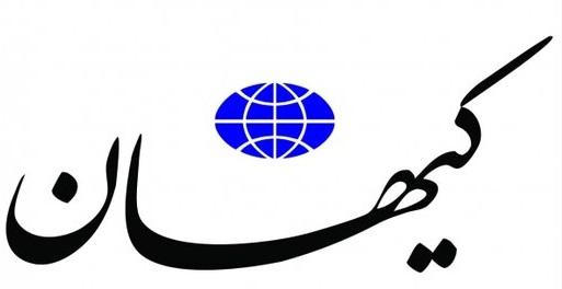 کیهان: می خواهند القا کنند زندگی در ایران جهنم است و همه جای دنیا بهشت است