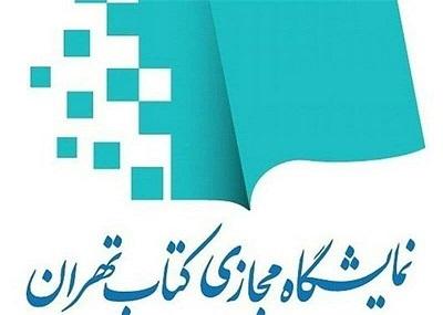 آغاز نخستین نمایشگاه مجازی کتاب تهران