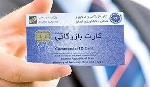 هشدار جدید به صاحبان کارتهای بازرگانی