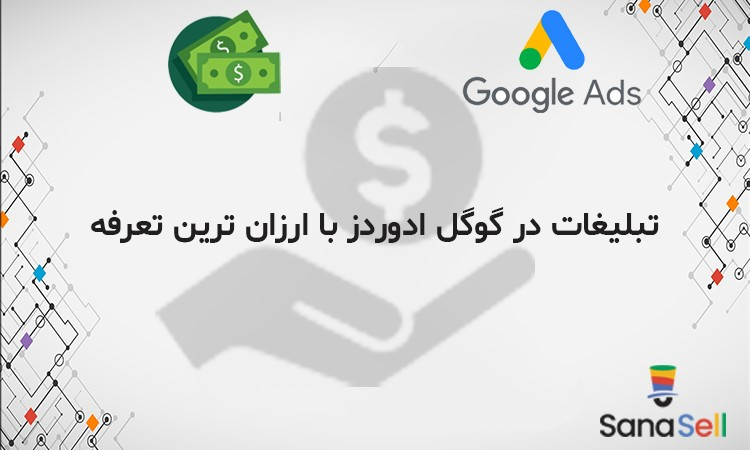 تبلیغات در گوگل ادوردز با ارزان ترین تعرفه