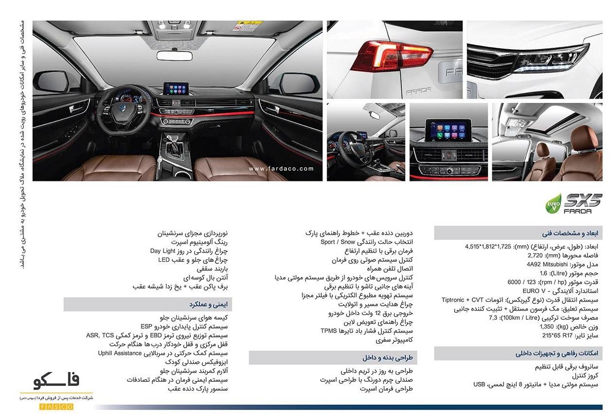 فروش کراس اوور جدید بازار ایران با 40 میلیون تخفیف (+جدول فروش و مشخصات خودرو)