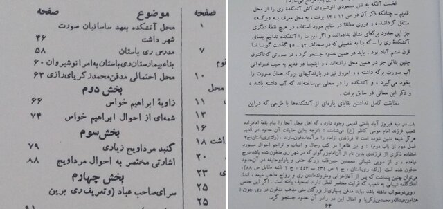 ماجرای کشف قبر زکریای رازی در شهرری چه بود؟