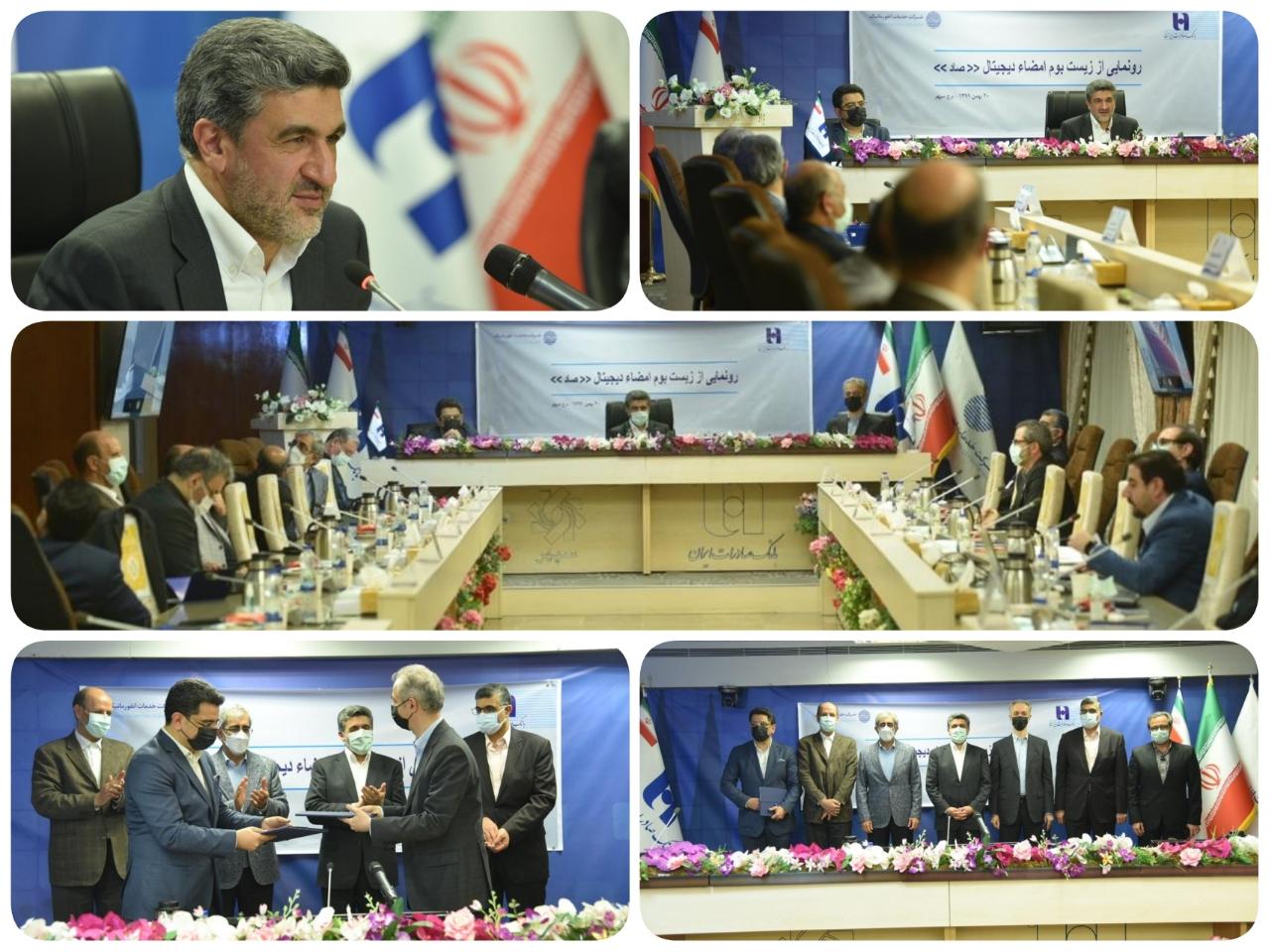 الگوی جدید بانک صادرات ایران در 1401