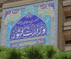 وزارت کشور درباره منع تجمع حامیان احمدی نژاد:  مجوز نداشت/ برخورد خشن نبود