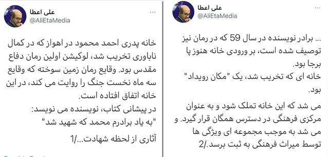واکنش سخنگوی شورای شهر تهران به تخریب خانه پدری احمد محمود