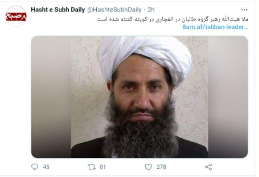 روزنامه افغانستانی: رهبر طالبان کشته شد