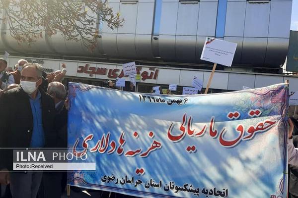 تجمع بازنشستگان مشهد مقابل استانداری