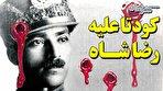 کودتا علیه رضاشاه / داستان کمتر شنیدهشدۀ محمود پولادین (فیلم)