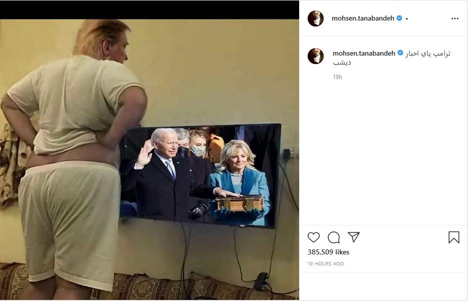 واکنش طنزآمیز محسن تنابنده به عدم شرکت ترامپ در مراسم تحلیف بایدن (عکس)