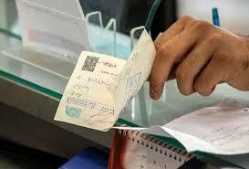 بانک مرکزی: به افراد دارای چک برگشتی خدمات بانکی ارائه نمیشود