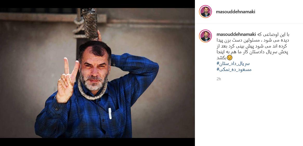 مسعود ده نمکی با طناب دار به سیلی زدن نماینده مجلس واکنش نشان داد (+عکس)