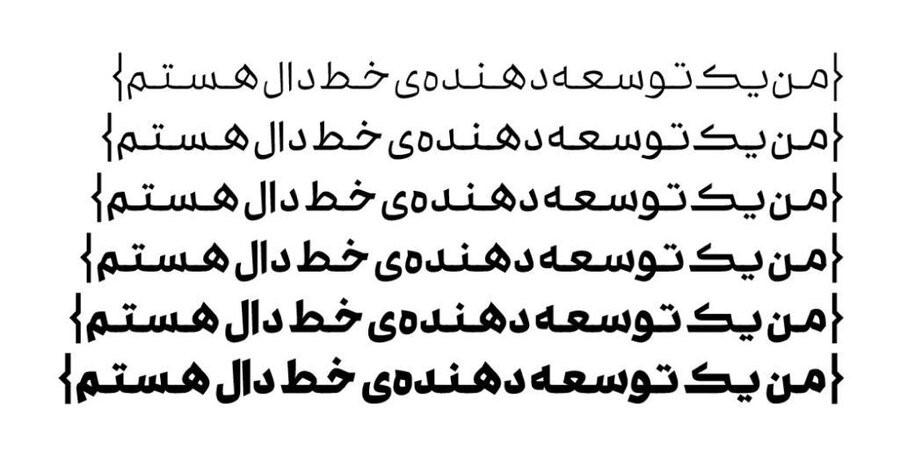 داستان طراحی فونت فارسی (تایپ فیس) برند درسا
