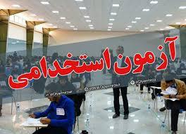 نتایج آزمون استخدامی شنبه اعلام میشود