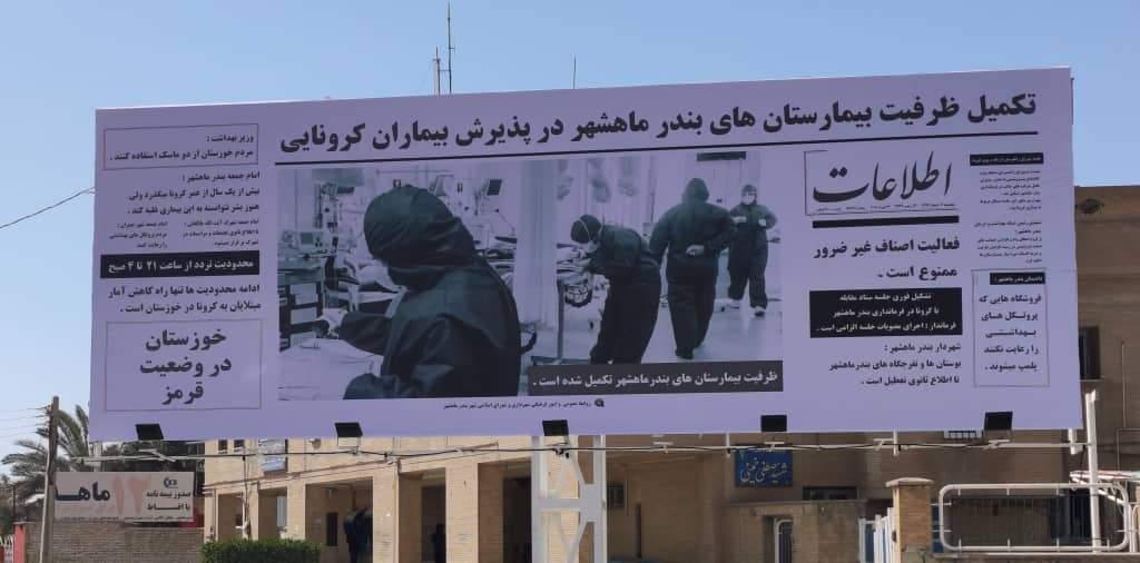 نصب روزنامه بیلبوردی در ماهشهر (عکس)