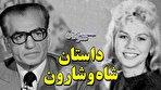 داستان ناشنیده شاه و شارون / زن آمریکایی در ایران چه میکرد؟ (فیلم)