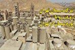 عرضه مستقیم سیمان در تهران/ قطعی برق چه بلایی سر قیمت سیمان آورد؟ احتمال پایین آمدن قیمت مسکن در تهران (فیلم)