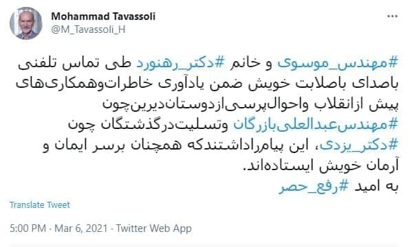 تماس تلفنی رهنورد و موسوی با محمد توسلی