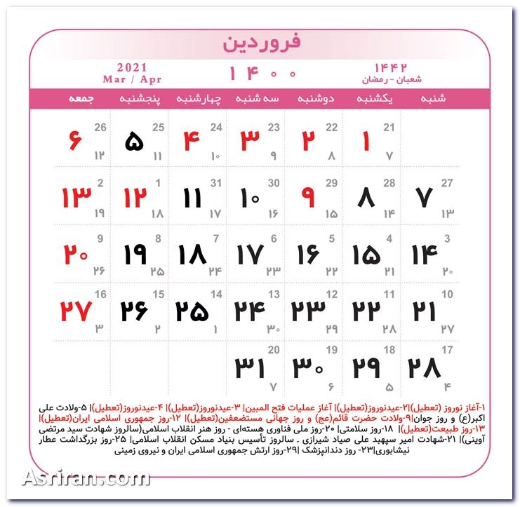 تقویم فروردین ۱۴۰۰