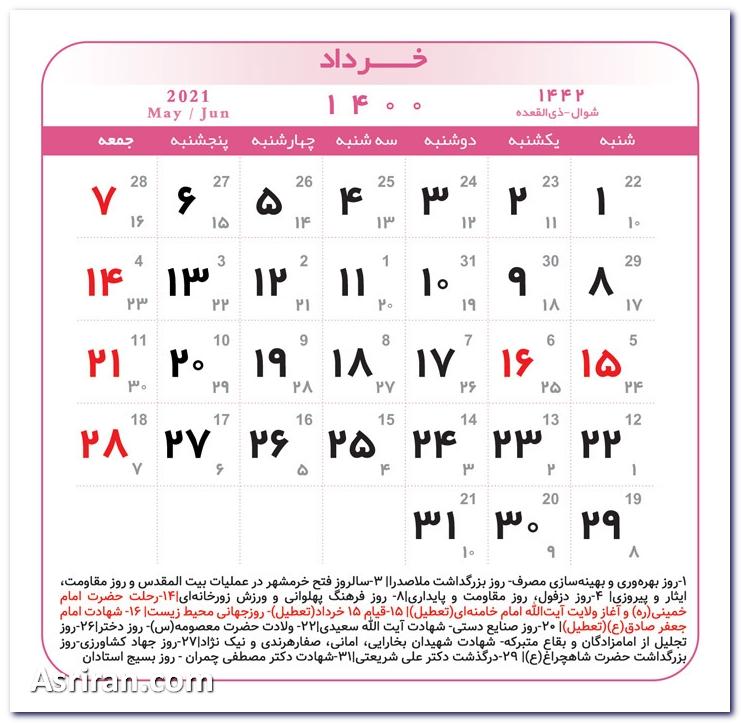 تقویم خرداد ۱۴۰۰