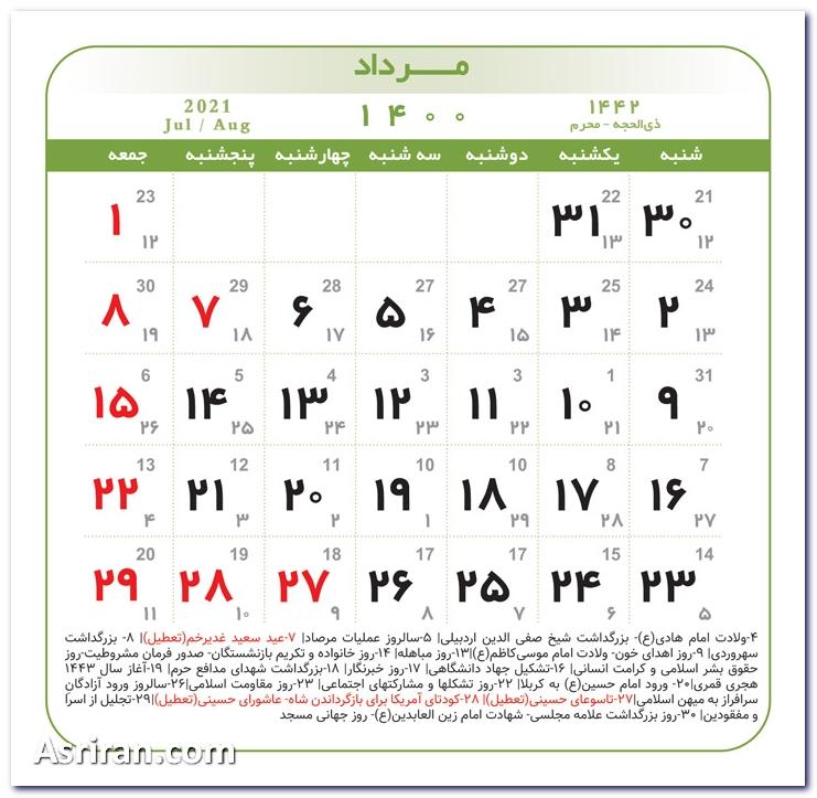 تقویم مرداد ۱۴۰۰
