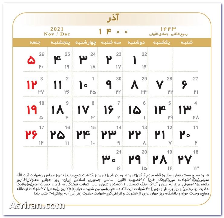 تقویم آذر ۱۴۰۰