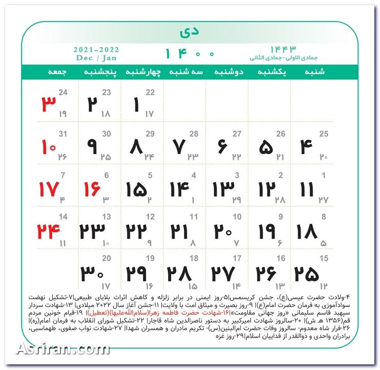 تقویم دی ۱۴۰۰
