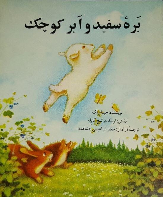 داستان کودکانه بره ابر سفید