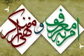 امام جمعه کرمان: مردم از امر به معروف و نهی از منکر واهمه دارند