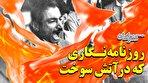 روزنامهنگاری شورشی که در آتش سوخت / زندگی و مرگ مبهم کریمپور شیرازی (فیلم)