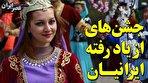 جشنهای از یاد رفته ایرانیان / نوروز تنها شادی ما نبوده (فیلم)